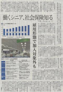 シニアの労働新聞.jpg